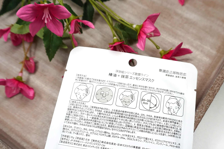 mitomo-camellia-matcha-sheet-mask-review-1