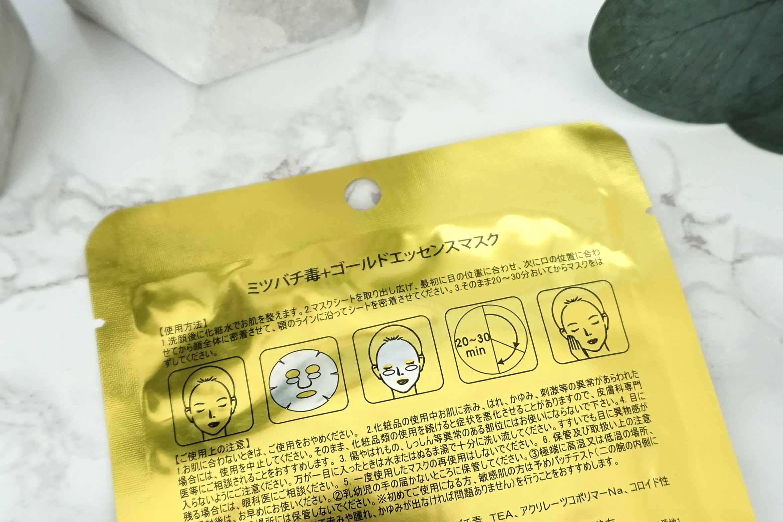 mitomo-gold-bee-venom-sheet-mask-review-1