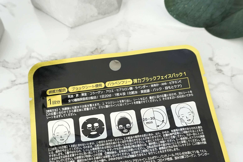 mitomo-gold-horse-oil-sheet-mask-review-1
